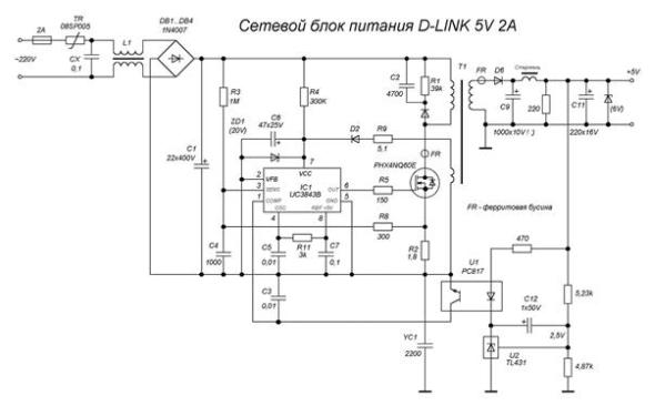 Блок питания D-Link 5V 2A